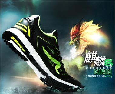 KIRIN系列減震耐磨運動跑鞋II代