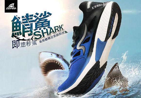 SHARK鯖鯊系列減震跑鞋,2020即速秒鯊