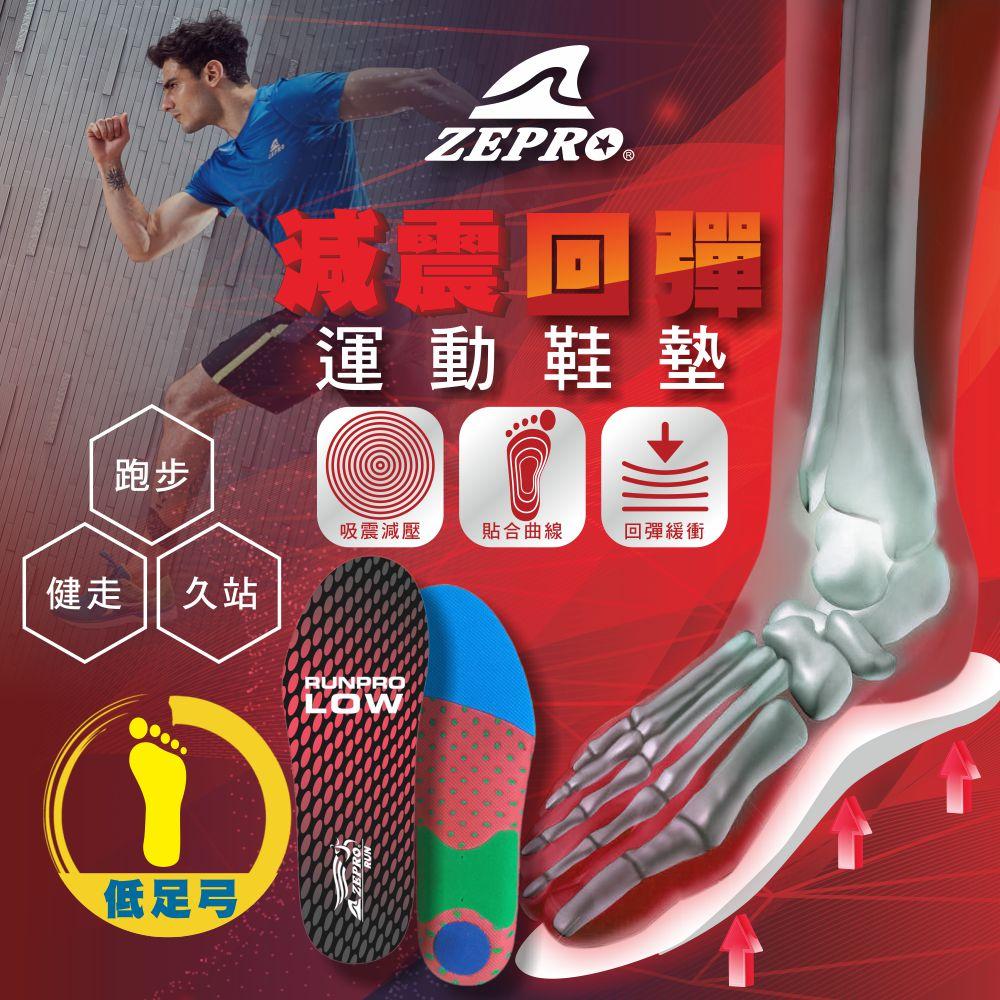 【ZEPRO】男款減震回彈運動鞋墊-低足弓