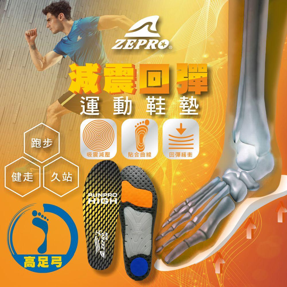 【ZEPRO】男款減震回彈運動鞋墊-高足弓