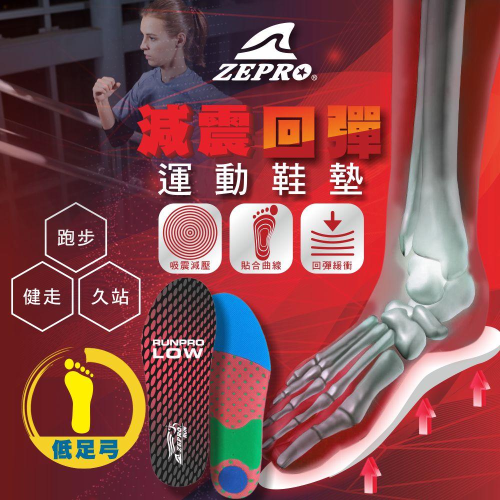 【ZEPRO】女款減震回彈運動鞋墊-低足弓