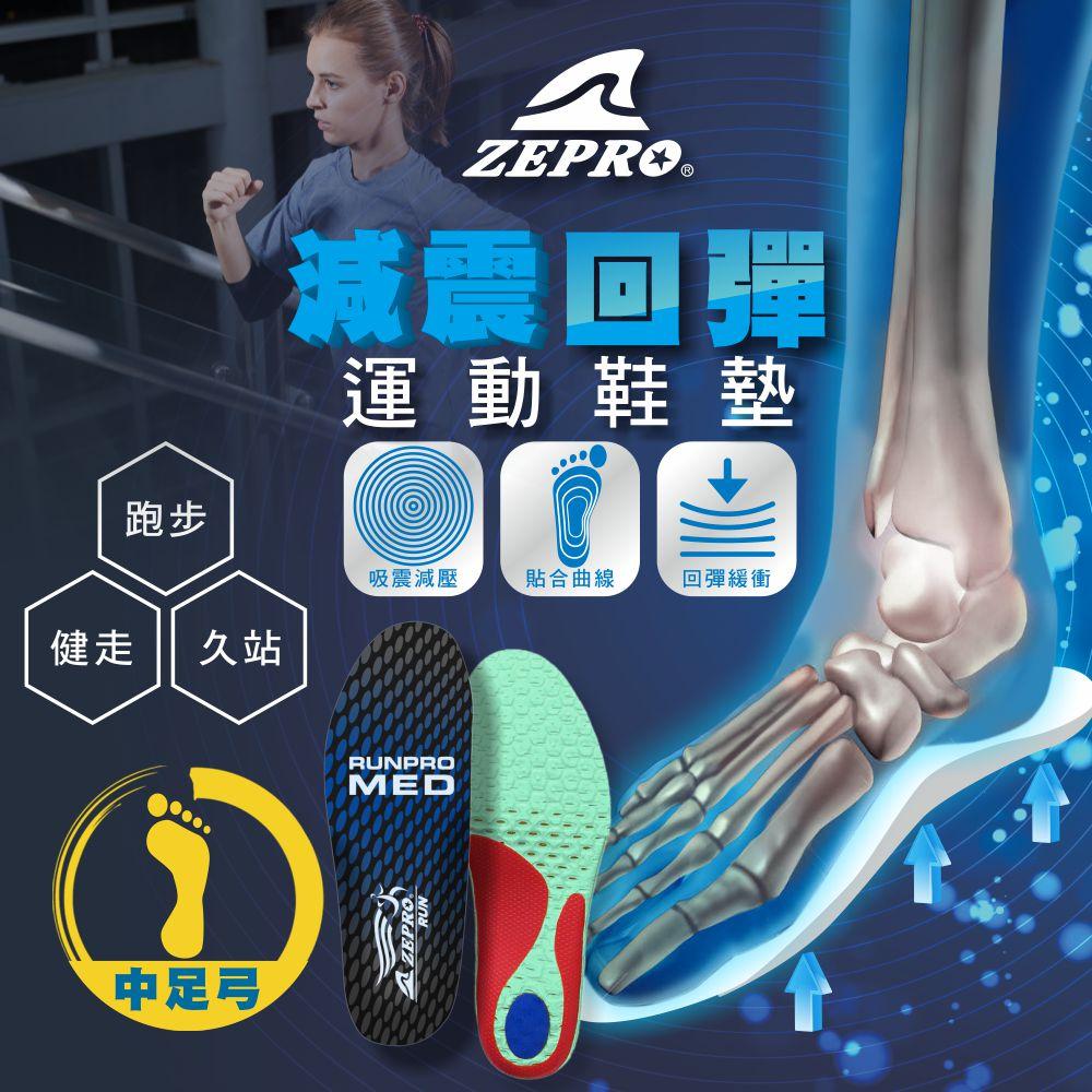 【ZEPRO】女款減震回彈運動鞋墊-中足弓
